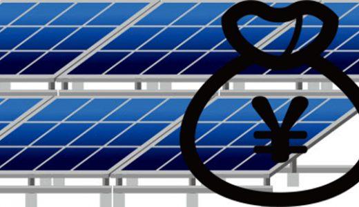太陽光売電価格大幅に下落