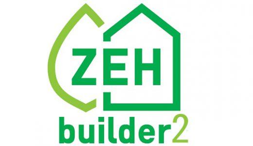 ZEH住宅のつくりかた2