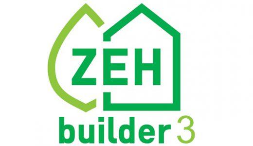 ZEH住宅のつくりかた3