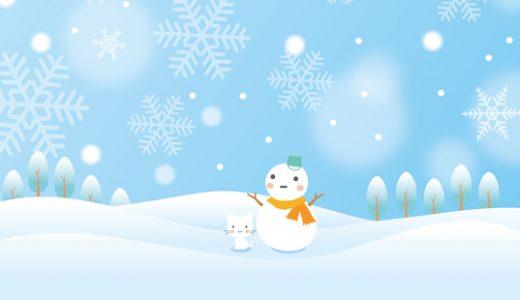 冬期休業のお知らせ