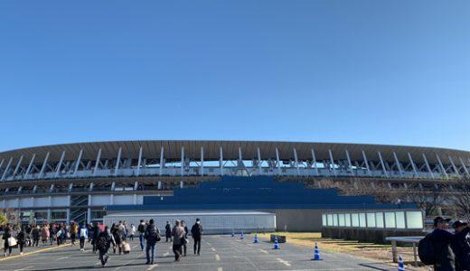 新国立競技場に行ってきました