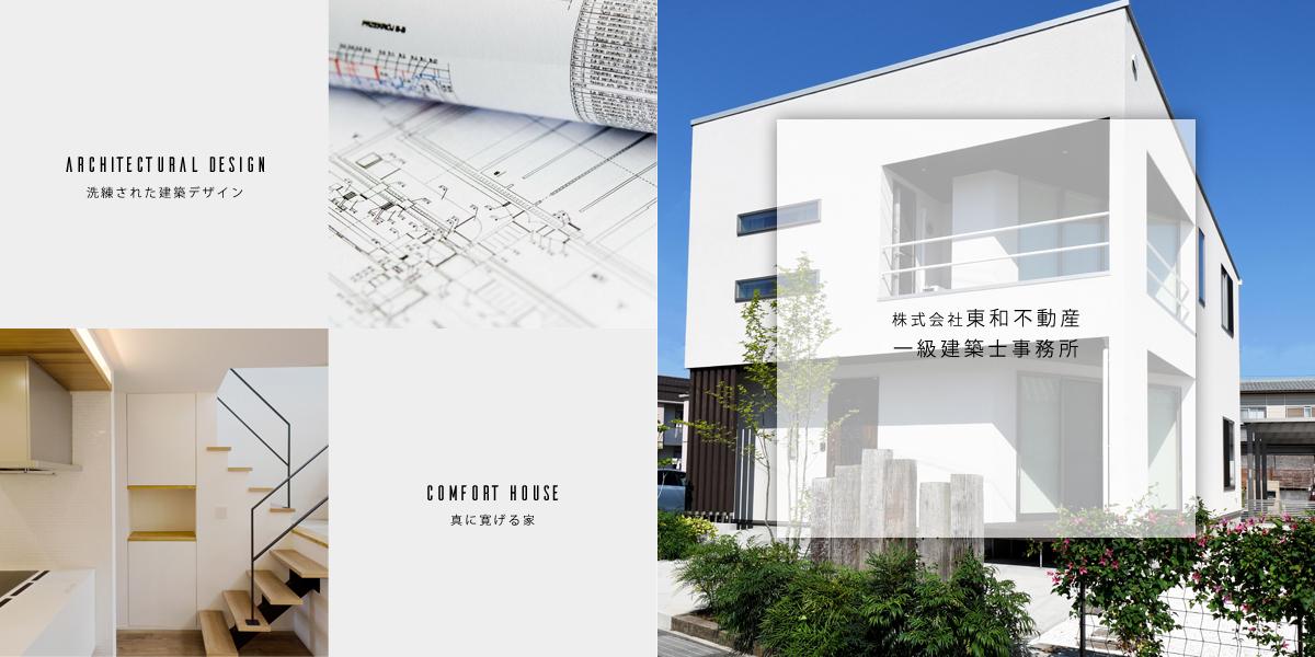 水戸市の不動産・デザイン住宅は東和不動産へご依頼ください