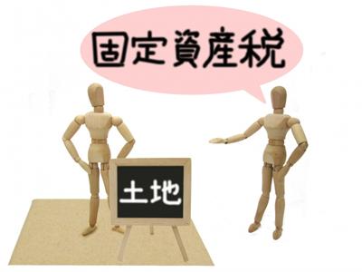 水戸市 不動産 固定資産税