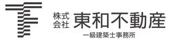 株式会社東和不動産 | 水戸市 不動産・デザイナーズ住宅